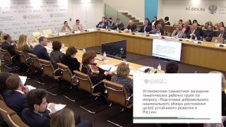 Подготовка добровольного национального обзора достижения целей устойчивого развития в России