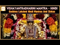 Vishayantradharini Mantra | Hindi And Sanskrit Mantras And Slokas | Bhakti