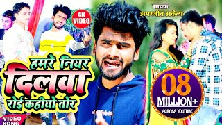 Amarjeet Akela bewafai video song~हमारे नियन दिलवा रोई कहियो तोर~Hamre niyan dilwa roi kahiyo tor
