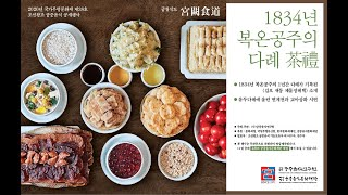 """2020 조선왕조궁중음식 공개행사 """"1834년…"""