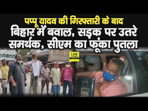 Bihar के Gaya में Pappu Yadav की गिरफ्तारी का तेज विरोध, CM Nitish Kumar के खिलाफ खूब नारेबाजी