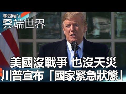 美國沒戰爭 也沒天災 川普宣布「國家緊急狀態」-  李四端的雲端世界