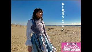 後藤萌咲ちゃんの総選挙応援動画です。