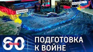 США призвали страны НАТО готовиться к войне с РФ. 60 минут (вечерний выпуск) от 06.09.21