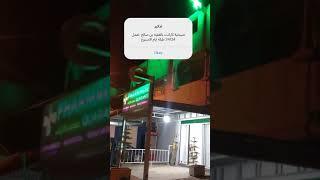 Pharmacie de garde fkih ben saleh 24h/24h صيدلية المداومة / الحراسة الفقيه بن صالح