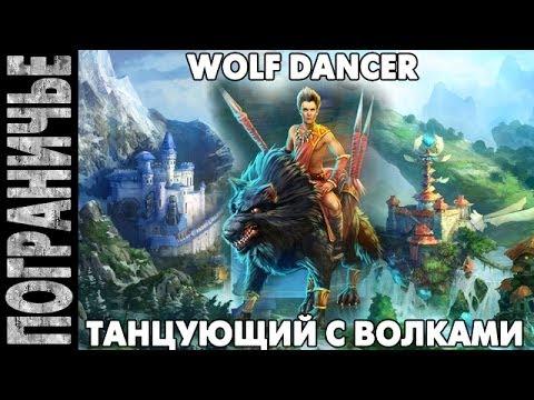 видео: prime world - Егерь. jaeger wolf dancer. Танцующий с волками 08.06.14 (3)