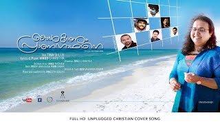 Njaan Kaanum Prana Nadhane   New Hit Christian Song   Tina Giji   Vinod Charutha ©