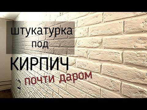 Кирпич из штукатурки / Стена под кирпич своими руками / Кирпичная стена лофт