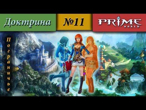 видео: prime world - Пограничье [Доктрина] (Нарокман!) 2100+ #11