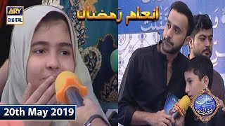 Shan e Iftar Inaam Ramzan 20th May 2019