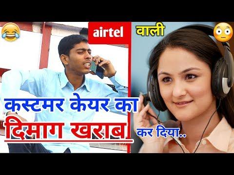 कस्टमर केयर को पागल कर दिया part- 6 ( customer care shayari comedy ) || fun friend india ||