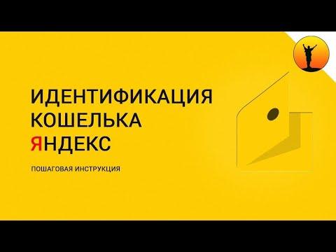 Яндекс деньги беларусь идентификация кошелька