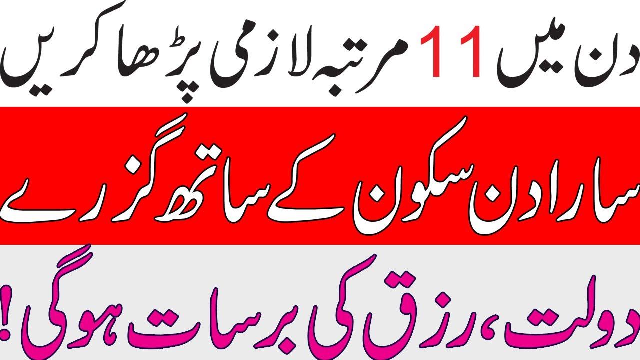 Din M Only 11 Martba Ye Ism Mobarik Ka Wazifa Perhy//Rizq Ke Barsaat Hogi//Islamic Fiqah