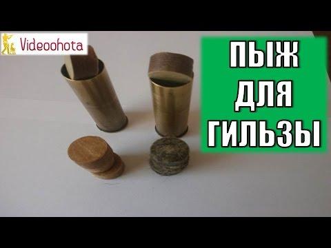 Снаряжение патронов 12 калибра ⇒ Пыжи из пробки - YouTube