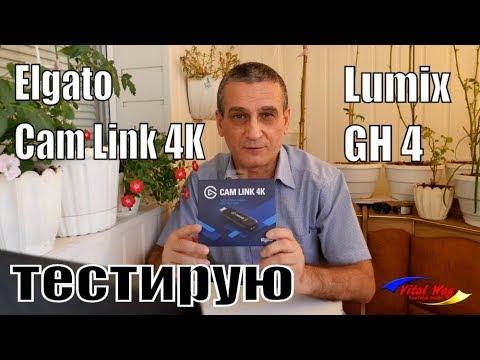 Тест видео захват Elgato Cam Link 4K - фотоаппарат Lumix GH4