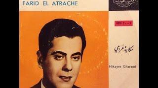 حكايه غرامي - أغنية جميلة ورائعة من فريد الأطرش - حفلة كامل ❤♫❤  Farid El Atrache 🌷 Hikayet Gharami