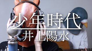 鳥と馬が歌うシリーズ 少年時代/井上陽水(ギター弾き語りカバー) 馬 ...