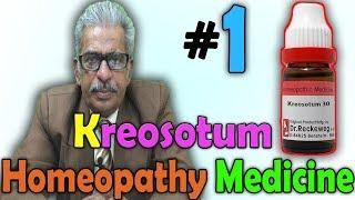 Homeopathy Medicine - Kreosotum (Part-1) -- Dr P.S. Tiwari
