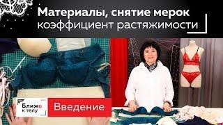Обзор материалов для пошива женского белья, коэффициент растяжимости. Знакомство с каналом.