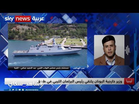 عبد الحميد صافي: وزير الخارجية اليوناني يؤكد دعم بلاده للمبادرة المصرية بشأن ليبيا  - نشر قبل 11 ساعة