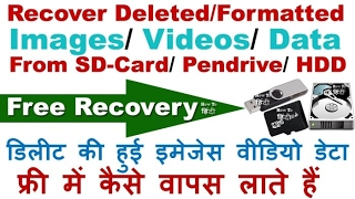 HOW TO RECOVER LOST DATA IN HINDI