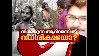 Tribal youth beaten to death in Attappady | Asianet News Hour 23 Feb 2018