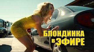 Блондинка в эфире. Новый русский трейлер. Walk of Shame 2014