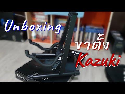 แกะกล่อง & รีวิว ขาตั้งกีตาร์ Kazuki (Kazuki Guitar Stand)