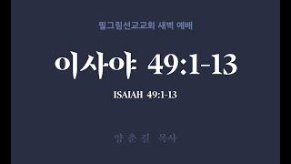 필그림선교교회 새벽기도 7/27(화)