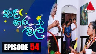 සඳ තරු මල් | Sanda Tharu Mal | Episode 54 | Sirasa TV Thumbnail