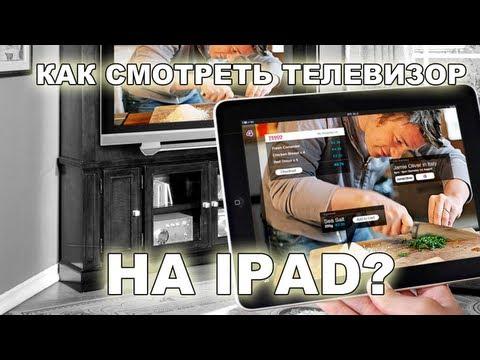 Смотрим телевидение на iOS. Онлайн TV на ipad, iphone