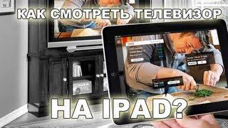 телевидение видео онлайн