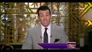 مساء dmc - تطورات قضية أرامكو في السعودية