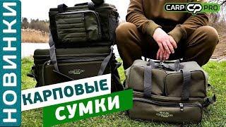 Обзор универсальных сумок от CARP PRO! [Subtitles]