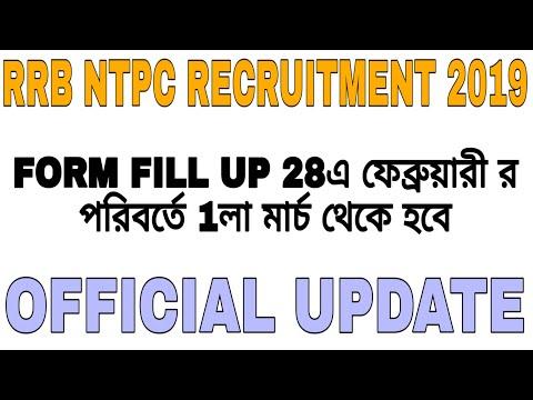 RRB NTPC RECRUITMENT 2019//FORM FILL UP 28এ ফেব্রুয়ারী র পরিবর্তে 1লা মার্চ থেকে হবে //OFFICIAL NEWS