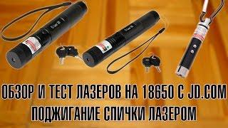 Обзор и тест лазеров на 18650 с JD.COM - поджигание спички лазером