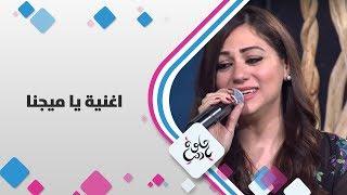 الفنانة لينا صالح - اغنية يا ميجنا