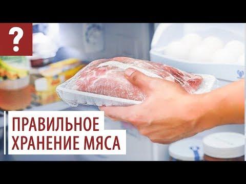 Как правильно  хранить мясо? Полезные советы