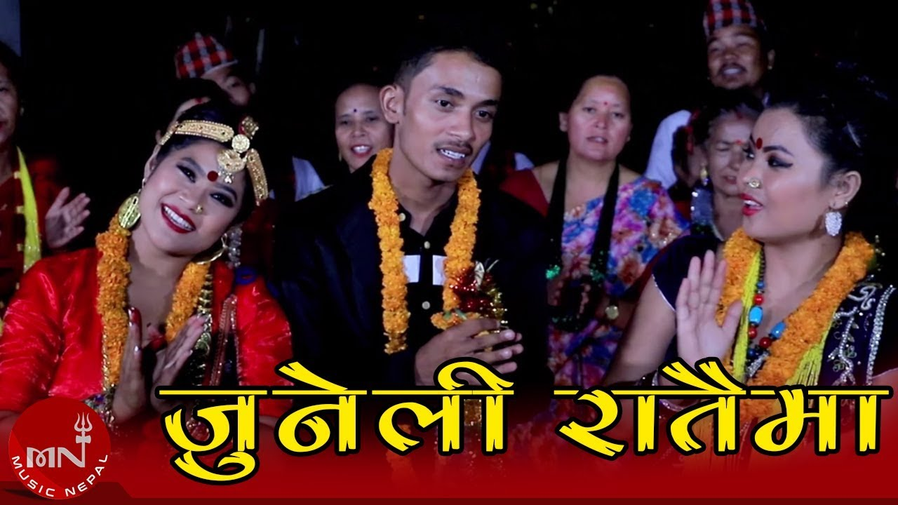 New Dashain/Tihar Song 2075/2018 | Juneli Ratama - Purnakala BC & Raju Muskan | Rina Thapa