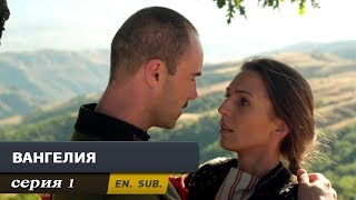 Вангелия. Серия 1. (With English sub). Vanga. Episode 1.