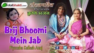 KAILASH ANUJ Bhajan Brij Bhoomi Mein Jab Pahunche Tulsidaas