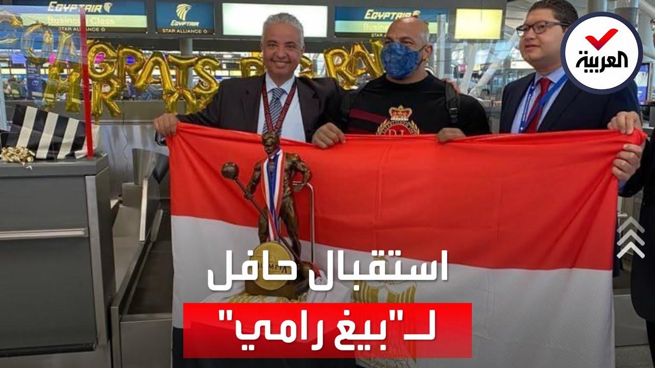 بعد تتويجه ببطولة -مستر أولمبيا-.. استقبال حافل لبيغ رامي في القاهرة  - 13:54-2021 / 10 / 20