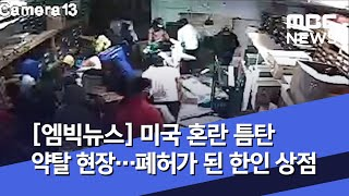 [엠빅뉴스] 미국 혼란 틈탄 약탈 현장…폐허가 된 한인 상점 (2020.06.04/5MBC뉴스)
