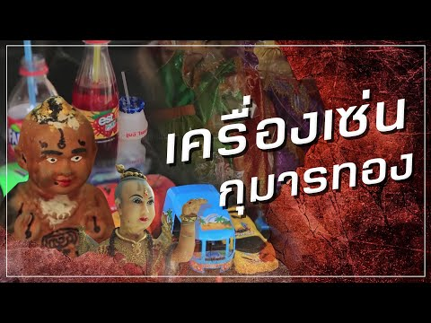 เคล็ดลับบูชา กุมารทอง แบบไหนดี-ไม่ดี ? | Replay AmarinTV