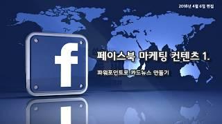 #5 페이스북 카드뉴스만들기 - 파워포인트(PPT)로