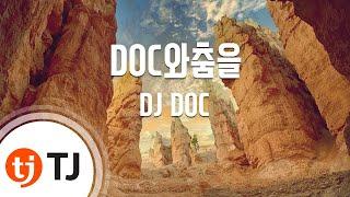 [TJ노래방] DOC와춤을 - DJ DOC / TJ Karaoke