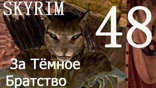 Skyrim 48  Прикосновение к небу  Выяснить, где находится лук Ауриэля