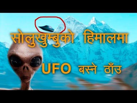 सोलुखुम्बुमा एलियनले उडान गर्ने हिमाल  | Kangtega Secret Nepal