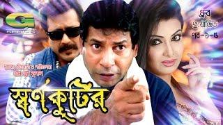 Shornokutir | Drama | Episode 1 - 5 | Mosharraf Karim | Mukti | Faruk Ahmed