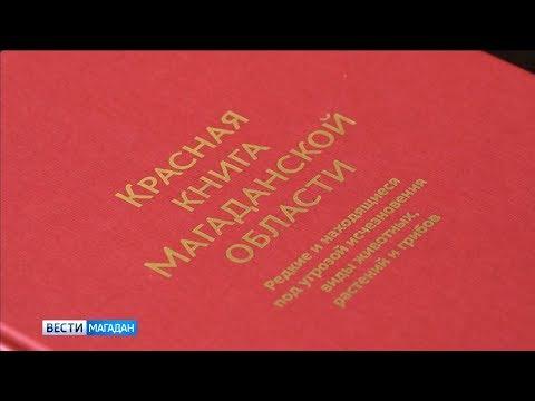 355 страниц – новая Красная Книга увидела свет